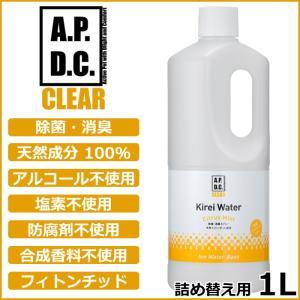 ポイント最大16倍! APDCクリア キレイウォーター シトラスミント 詰替用 1L(除菌 消臭 天然成分100%)|koji