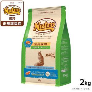 本日ポイント最大13倍! ニュートロ ナチュラルチョイス 室内猫用 アダルト サーモン 2kg|koji