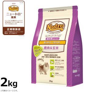ポイント最大13倍! ニュートロ ナチュラルチョイス 鹿肉&玄米 超小型犬〜小型犬用 成犬用 2kg koji