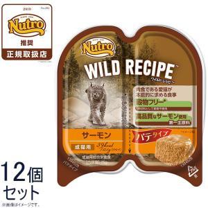 ポイント最大13倍! ニュートロ ワイルドレシピ 成猫用 サーモン パテタイプ 75g×12個|koji