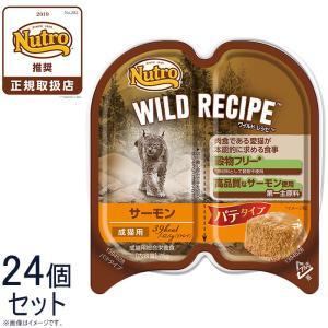 ポイント最大15倍! ニュートロ ワイルドレシピ 成猫用 サーモン パテタイプ 75g×24個|koji