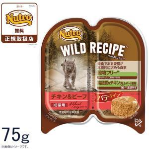 ポイント最大17倍! ニュートロ ワイルドレシピ 成猫用 チキン&ビーフ パテタイプ 75g|koji