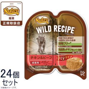 ポイント最大15倍! ニュートロ ワイルドレシピ 成猫用 チキン&ビーフ パテタイプ 75g×24個|koji