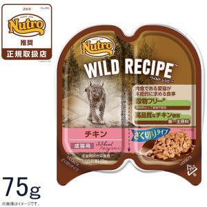 ポイント最大17倍! ニュートロ ワイルドレシピ 成猫用 チキン ざく切りタイプ 75g|koji