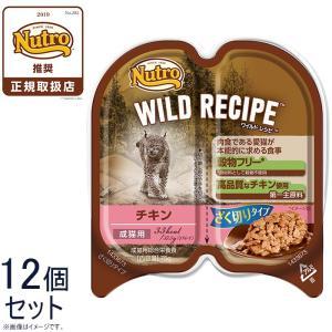 ポイント最大22倍! ニュートロ ワイルドレシピ 成猫用 チキン ざく切りタイプ 75g×12個|koji