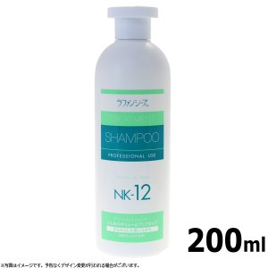 ラファンシーズ トリートメントシャンプー NK-12 200ml(ラファンシーズ)