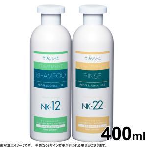 ポイント最大22倍! ラファンシーズ シャンプー リンスセット NK-12・NK-22 400ml(ラファンシーズ)|koji