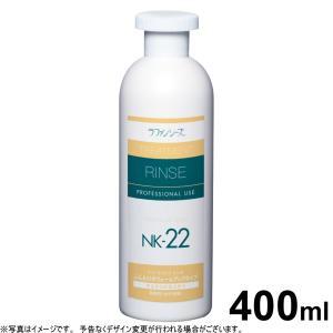 ポイント最大22倍! ラファンシーズ トリートメントリンス NK-22 400ml(ラファンシーズ)|koji
