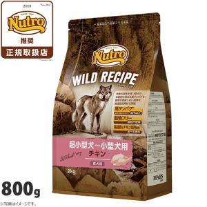 ポイント最大21倍! ニュートロ ワイルドレシピ 超小型犬〜小型犬用 成犬用 チキン 800g(穀物不使用 無添加)|koji