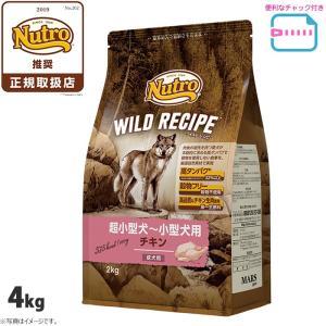 ポイント最大21倍! ニュートロ ワイルドレシピ 超小型犬〜小型犬用 成犬用 チキン 4kg(穀物不使用 無添加)|koji