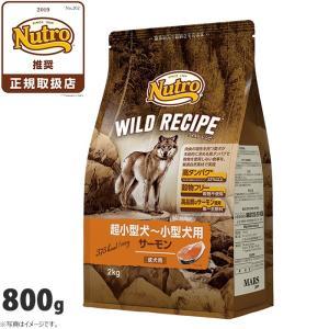 ポイント最大21倍! ニュートロ ワイルドレシピ 超小型犬〜小型犬用 成犬用 サーモン 800g(穀物不使用 無添加)|koji