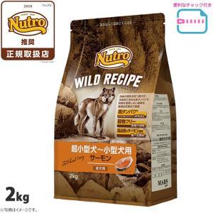 ポイント最大21倍! ニュートロ ワイルドレシピ 超小型犬〜小型犬用 成犬用 サーモン 2kg(穀物不使用 無添加)|koji