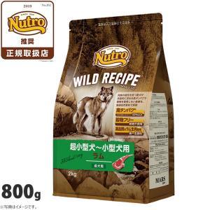 ポイント最大21倍! ニュートロ ワイルドレシピ 超小型犬〜小型犬用 成犬用 ラム 800g(穀物不使用 無添加)|koji