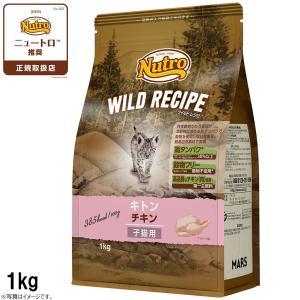 本日ポイント最大12倍! ニュートロ キャットフード ワイルドレシピ キトン チキン 子猫用 1kg|koji