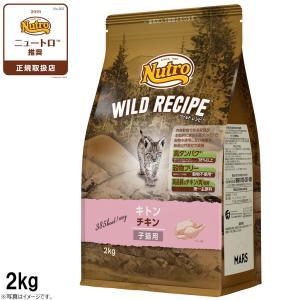 ポイント最大13倍! ニュートロ キャットフード ワイルドレシピ キトン チキン 子猫用 2kg|koji