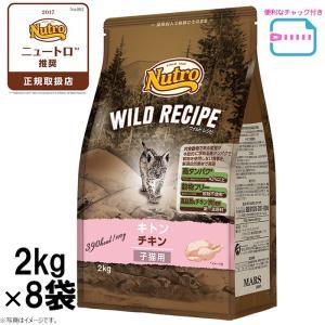 ポイント最大13倍! ニュートロ キャットフード ワイルドレシピ キトン チキン 子猫用 2kg×8袋セット|koji