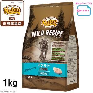 ポイント最大13倍! ニュートロ キャットフード ワイルドレシピ アダルト 白身魚 成猫用 1kg|koji