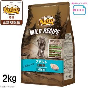 ポイント最大13倍! ニュートロ キャットフード ワイルドレシピ アダルト 白身魚 成猫用 2kg|koji