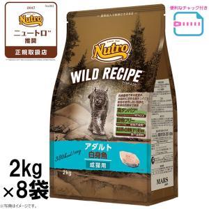 ポイント最大13倍! ニュートロ キャットフード ワイルドレシピ アダルト 白身魚 成猫用 2kg×8袋セット|koji