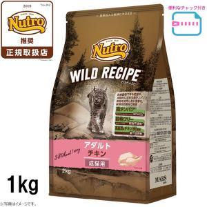 ポイント最大13倍! ニュートロ キャットフード ワイルドレシピ アダルト チキン 成猫用 1kg|koji