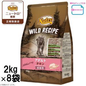 ポイント最大13倍! ニュートロ キャットフード ワイルドレシピ アダルト チキン 成猫用 2kg×8袋セット|koji