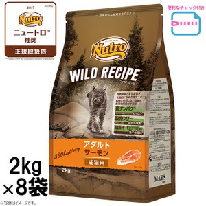 ポイント最大13倍! ニュートロ キャットフード ワイルドレシピ アダルト サーモン 成猫用 2kg×8袋セット|koji