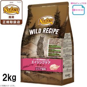 ポイント最大13倍!さらに9%OFFクーポン付! ニュートロ キャットフード ワイルドレシピ エイジングケア チキン シニア猫用 2kg|koji
