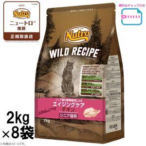 ポイント最大13倍! ニュートロ キャットフード ワイルドレシピ エイジングケア チキン シニア猫用 2kg×8袋セット|koji