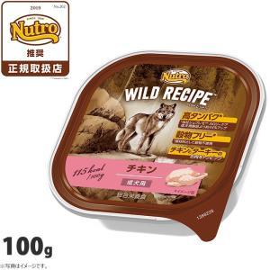 ポイント最大13倍! ニュートロ ワイルドレシピ 成犬用 ウェットフード チキン 100g(無添加 穀物不使用)|koji