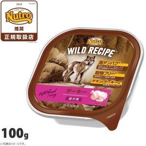 ポイント最大13倍! ニュートロ ワイルドレシピ 成犬用 ウェットフード ターキー 100g(無添加 穀物不使用)|koji
