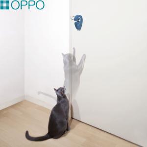 店内ポイント最大24倍!OPPO(オッポ) KnobLock(ノブロック)(OPPO オッポ ドアストッパー)|koji