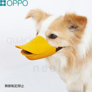 ポイント最大25倍!25日23時59分まで! OPPO(オッポ) quack closed(クアック クローズ) L(OPPO オッポ 口輪 マナー)|koji