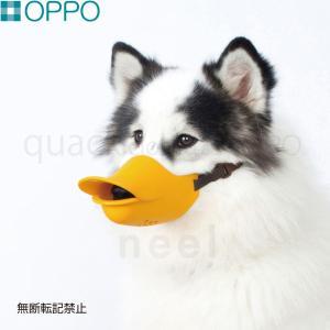ポイント最大25倍!25日23時59分まで! OPPO(オッポ) quack closed(クアック クローズ) LL(OPPO オッポ 口輪 マナー)|koji