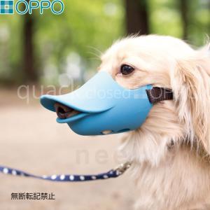 ポイント最大25倍!25日23時59分まで! OPPO(オッポ) quack closed(クアック クローズ) M(OPPO オッポ 口輪 マナー)|koji