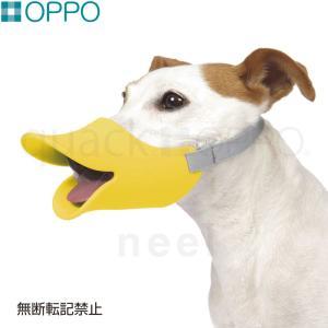 本日ポイント最大25倍!23時59分まで! OPPO(オッポ) quack(クアック) L(OPPO オッポ 口輪 マナー)|koji