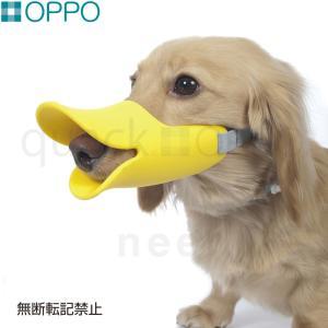 本日ポイント最大25倍!23時59分まで! OPPO(オッポ) quack(クアック) M(OPPO オッポ 口輪 マナー)|koji