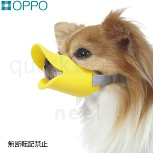 本日ポイント最大25倍!23時59分まで! OPPO(オッポ) quack(クアック) S(OPPO オッポ 口輪 マナー)|koji