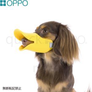 ポイント最大25倍!25日23時59分まで! OPPO(オッポ) quack(クアック) SM(OPPO オッポ 口輪 マナー)|koji