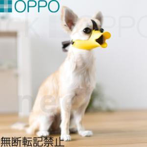 本日ポイント最大25倍!23時59分まで! OPPO(オッポ) quack(クアック) SS(OPPO オッポ 口輪 マナー)|koji