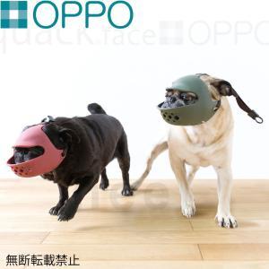 店内ポイント最大22倍! OPPO(オッポ) quack face(クアック フェイス)(OPPO オッポ 口輪 マナー) koji