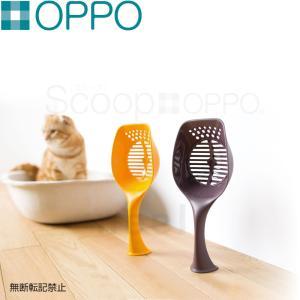 ポイント最大21倍! OPPO(オッポ) Scoop(スクープ)(OPPO オッポ スコップ 猫用 猫砂 猫トイレ)|koji
