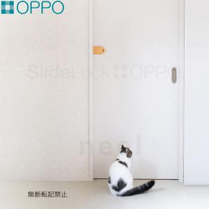 本日限定!ポイント最大28倍! OPPO(オッポ)SlideLock(スライドロッカー) (OPPO オッポ ドアストッパー)|koji