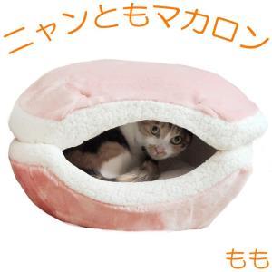 ペッツルート ニャンともマカロン もも(ペッツルート まかろん ベッド 猫 キャット)