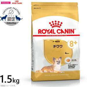 店内ポイント最大22倍! ロイヤルカナン 犬 ドッグフード チワワ 中・高齢犬用 1.5kg|koji