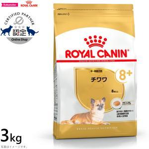 店内ポイント最大22倍! ロイヤルカナン 犬 ドッグフード チワワ 中・高齢犬用 3kg|koji