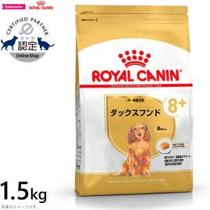 ロイヤルカナン ROYAL CANIN 犬 ドッグフード ダックスフンド 中・高齢犬用 1.5kg(ロイヤルカナン ROYALCANIN ドライフード)