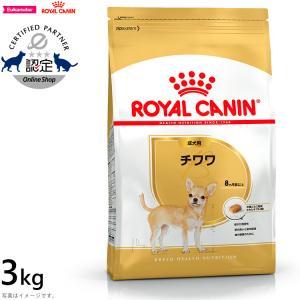 店内ポイント最大22倍! ロイヤルカナン 犬 ドッグフード チワワ 成犬用 3kg|koji