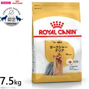 15日0時〜♪店内ポイント最大26倍! ロイヤルカナン 犬 ドッグフード ヨークシャーテリア 成犬・高齢犬用 7.5kg|koji