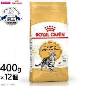 ロイヤルカナン 猫 キャットフード アメリカンショートヘアー 成猫用 400g×12袋|koji