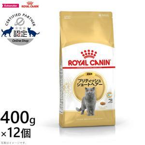ロイヤルカナン 猫 キャットフード ブリティッシュ ショートヘアー 成猫用 400g×12袋|koji